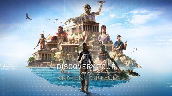 《发现之旅:古希腊》9月10日发售 环游古希腊之美
