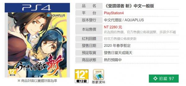 《传颂之物:斩》2020年推出中文版 售价约527元