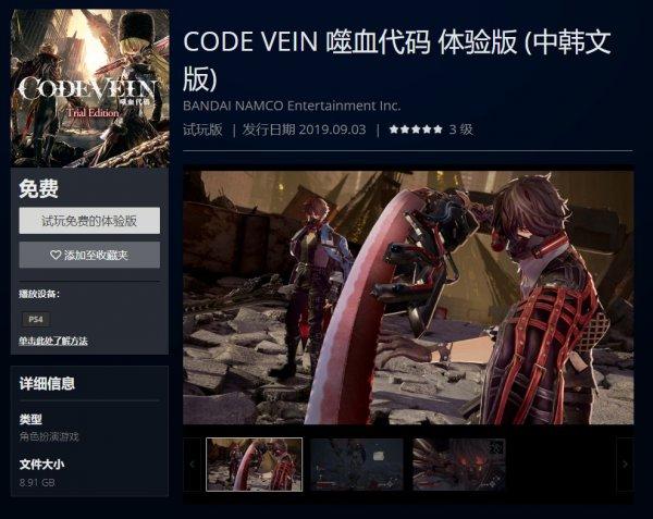 《噬血代码》试玩版上线PS4平台 序章内容免费畅玩