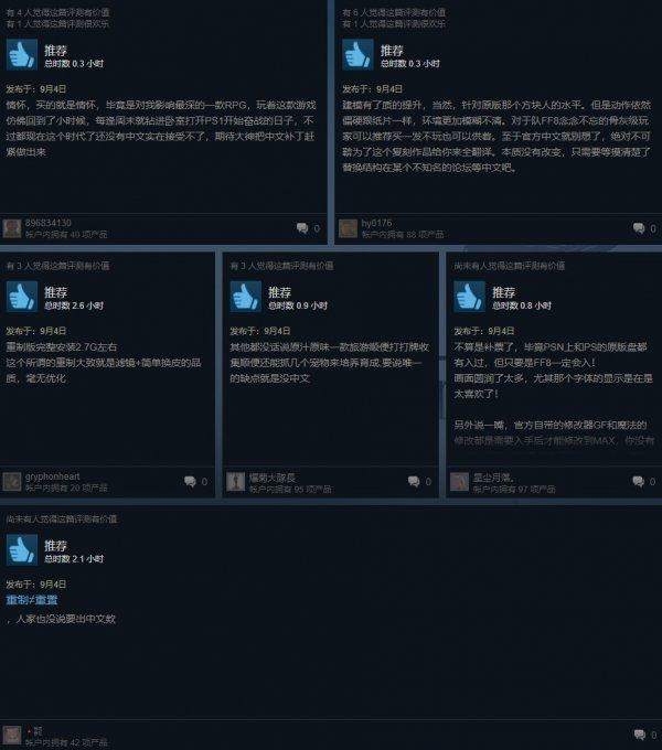 """冷饭炒糊了 《最终幻想8:重制版》收获""""多半差评"""""""
