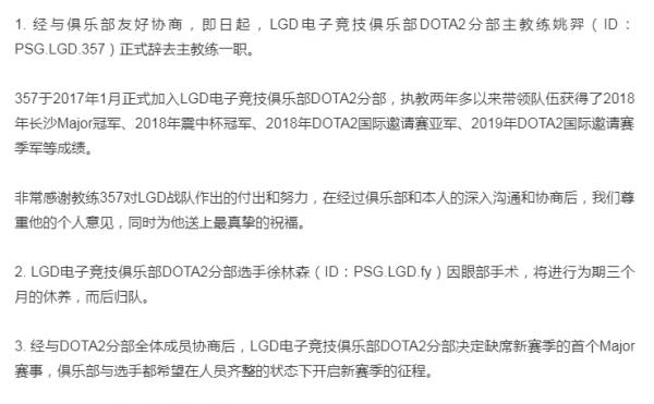 《DOTA2》首个Major或落户成都 LGD战队将会缺席