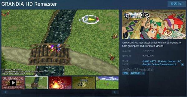 再续经典 《格兰蒂亚HD重制版》9月登陆Steam平台