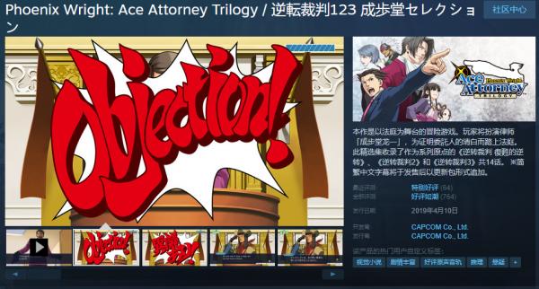 《逆转裁判合集》8月22日更新中文 全平台同步