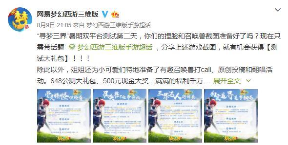 手机上的3D西游梦 《梦幻西游三维版》测试收官