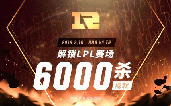 RNG解锁LPL赛场6000杀 IG战队1:2遭遇三连败