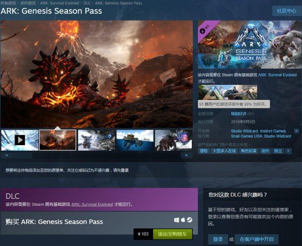 """《方舟:生存进化》新付费DLC """"创世纪""""正式公开"""