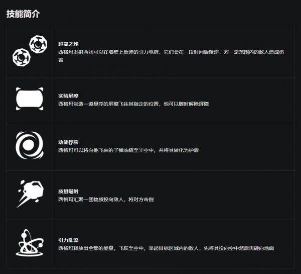 《守望先锋》新英雄西格玛正式上线 帅气宣传片发布