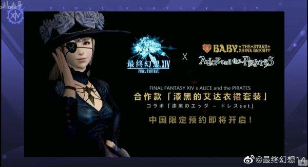 《最终幻想14》国服5.0 暗影之逆焰10月更新