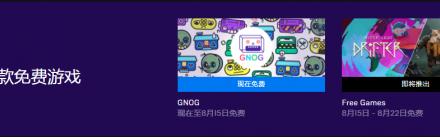 Epic商城喜加一:3D解谜游戏《GNOG》免费领