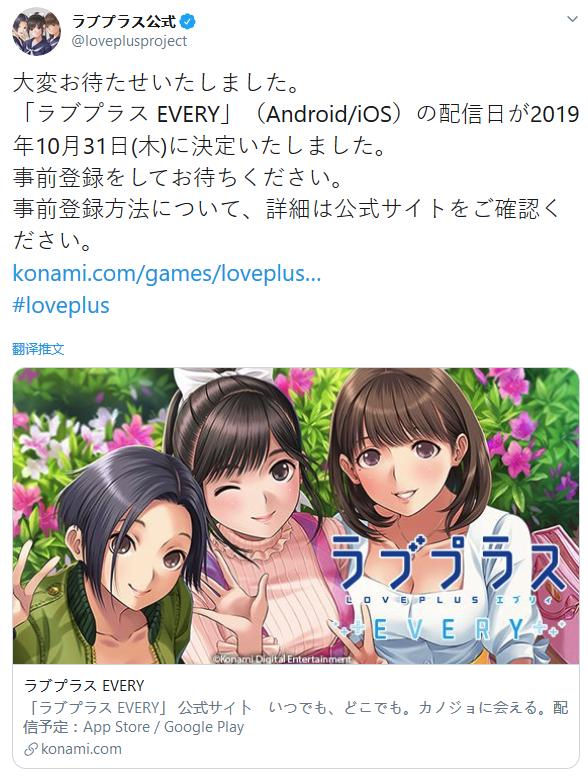 《爱相随 EVERY》上线日公布 10月31日登陆双平台