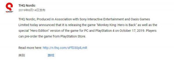 THQ宣布《大圣归来》登陆PC平台 10月17日同步发售