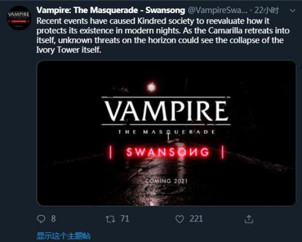 《吸血鬼》系列新作公布 2021年正式发售