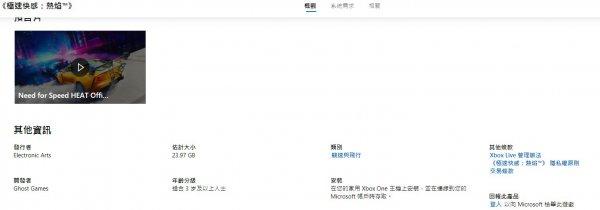 《极品飞车21:热度》上架Xbox商店 容量仅为PC版一半