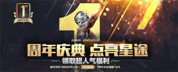 《NBA2KOL2》周年庆典 点亮星途领永久纪念项链