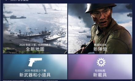 《战地5》发布第五章预告片 太平洋战场席卷来袭