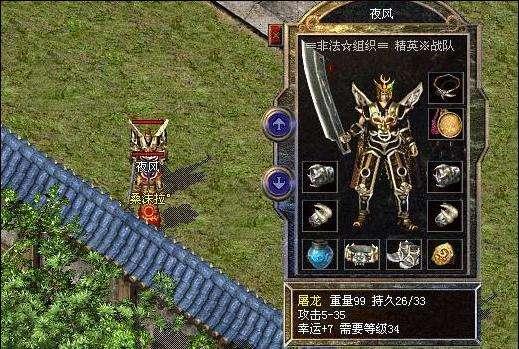 天龙复古合击传奇有哪些专业PK的武器装备