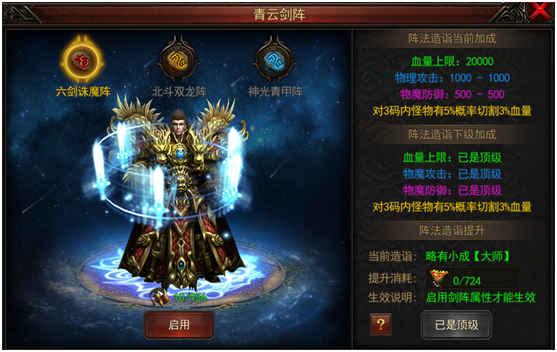 传奇世界sf影魔之王玩法详细说明